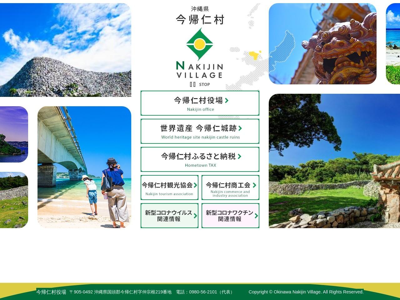 http://www.nakijin.jp/nakijin.nsf/doc/7?OpenDocument