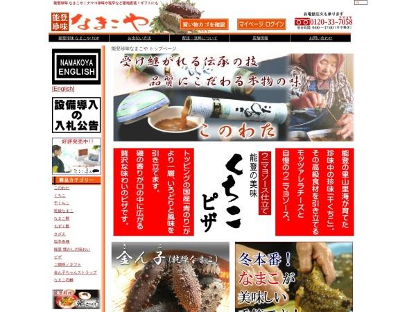 Screenshot of www.namakoya.com