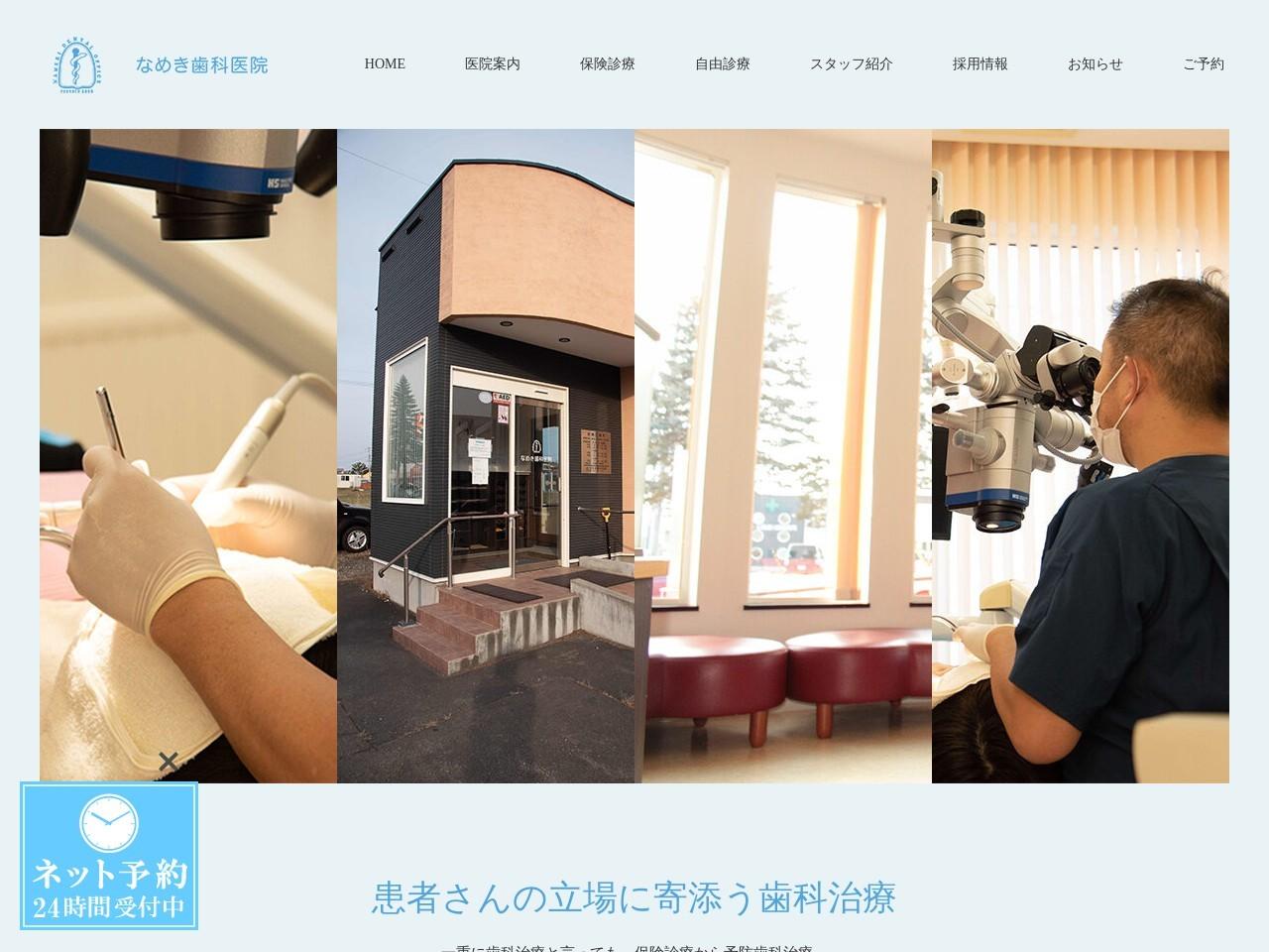 医療法人隼心会  なめき歯科医院 (北海道河東郡音更町)