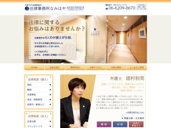 Screenshot of www.namihaya.biz