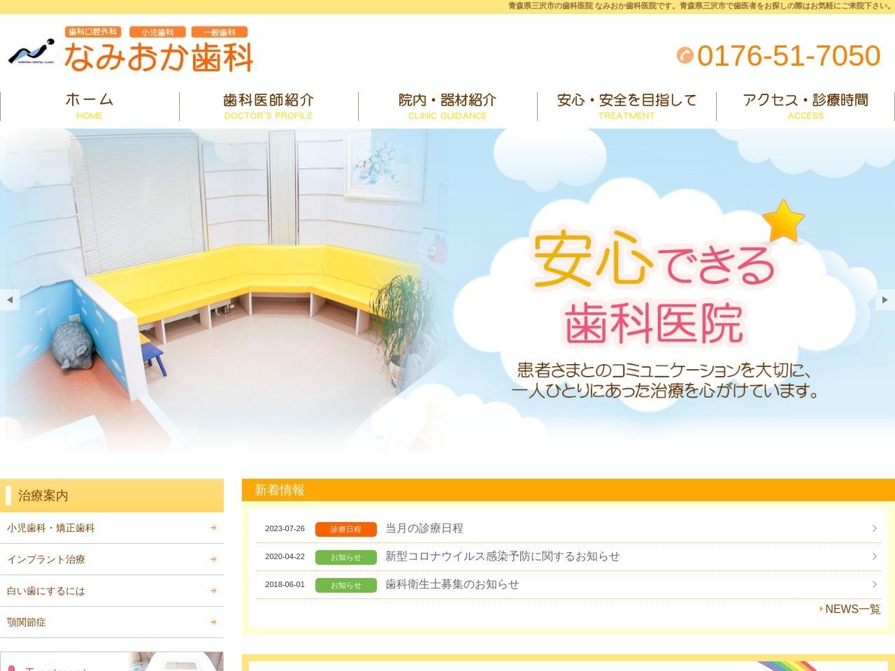 なみおか歯科医院 (青森県三沢市)