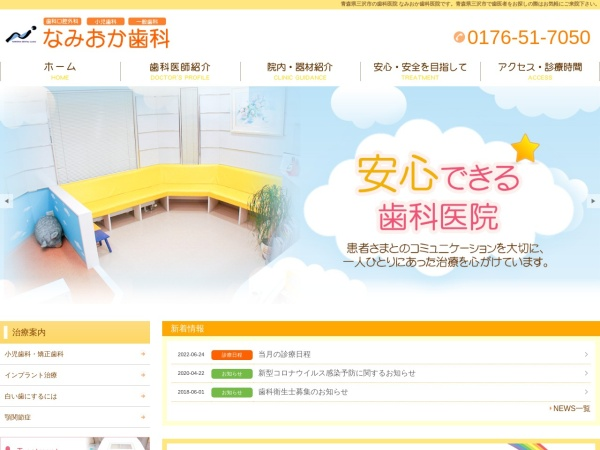 Screenshot of www.namioka-dental.com