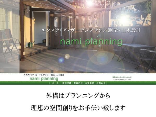 Screenshot of www.namiplan.jp