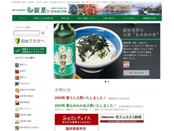 http://www.namiya.co.jp