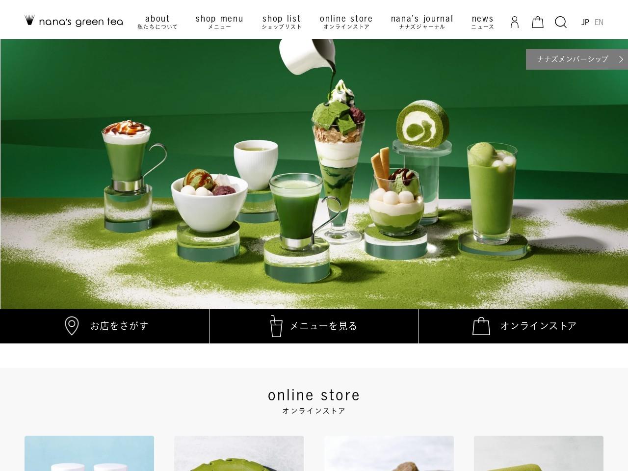 nana'sgreentea東京スカイツリータウンソラマチ店
