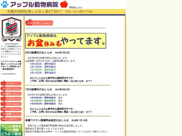 Screenshot of www.nanayon.net