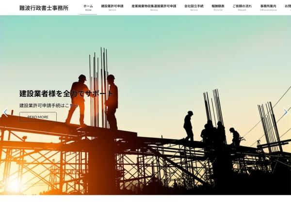Screenshot of www.nanba-akinobu.com