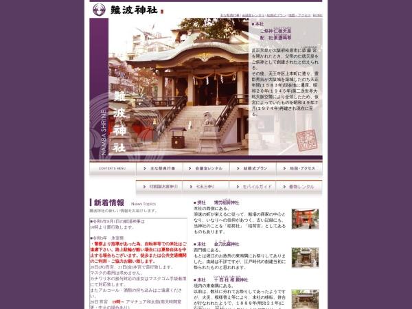 http://www.nanba-jinja.or.jp/