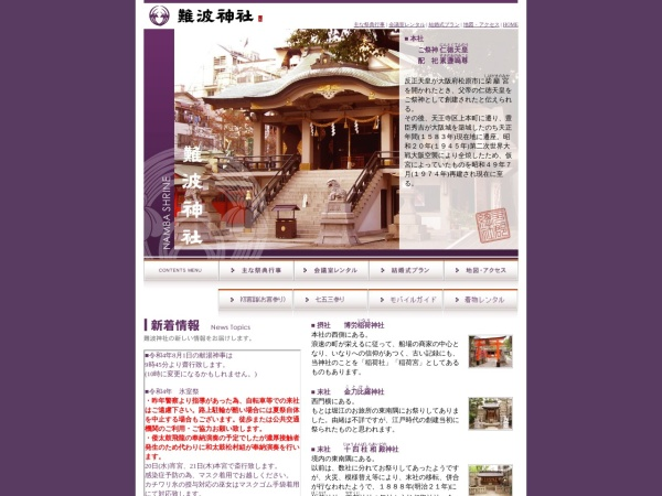 Screenshot of www.nanba-jinja.or.jp