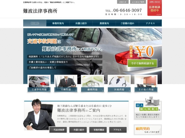 Screenshot of www.nanba-law.jp