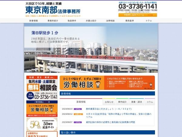 http://www.nanbu-law.gr.jp/