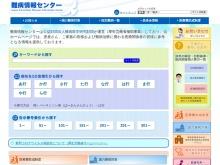 Screenshot of www.nanbyou.or.jp