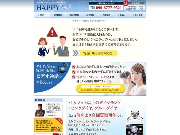 Screenshot of www.nandemo-kaitori.com