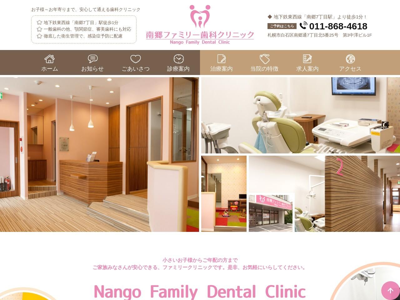 南郷ファミリー歯科クリニック (北海道札幌市白石区)
