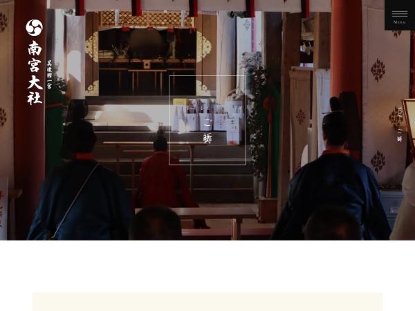 Screenshot of www.nangu-san.com