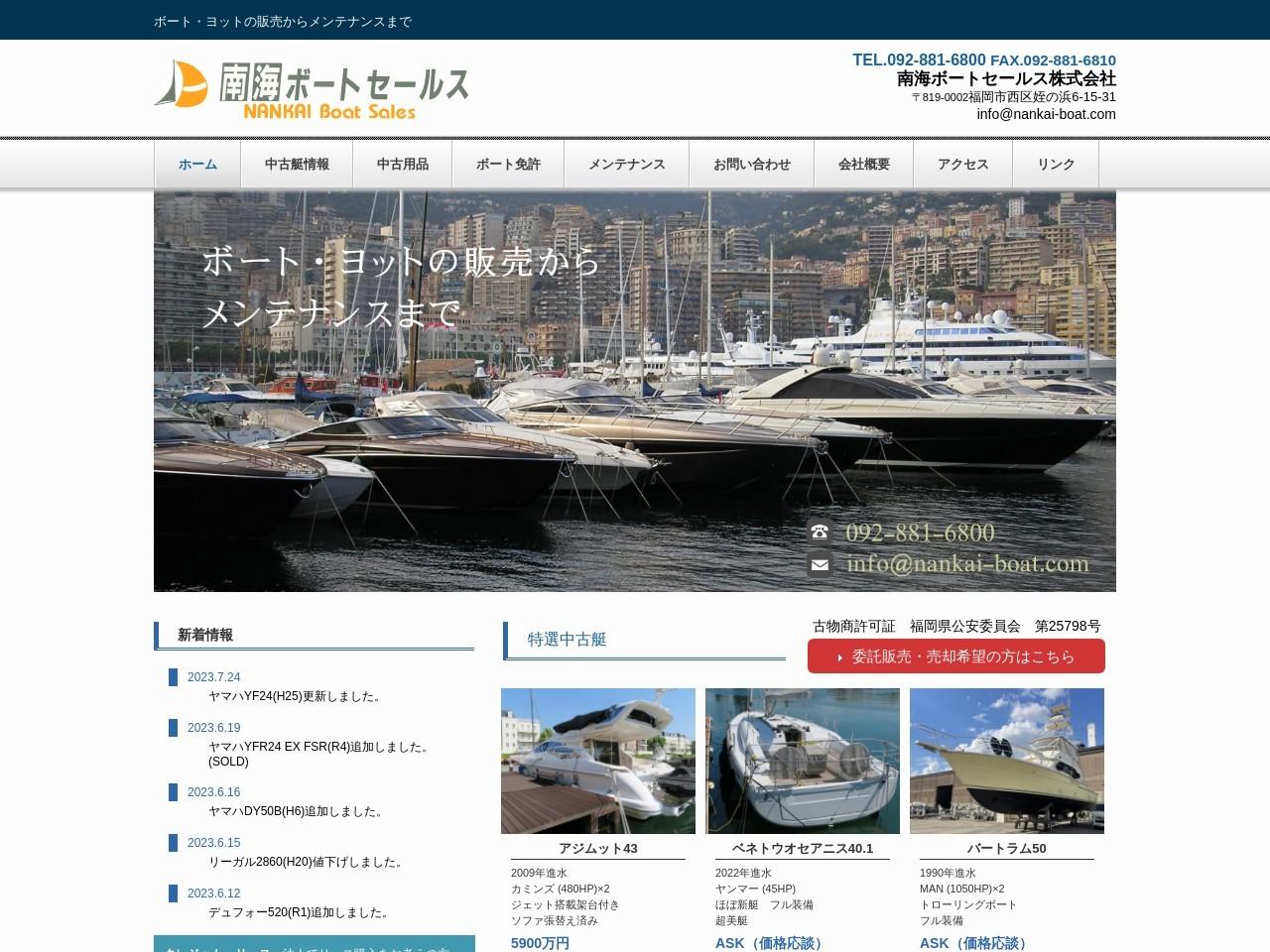 南海ボートセールス株式会社