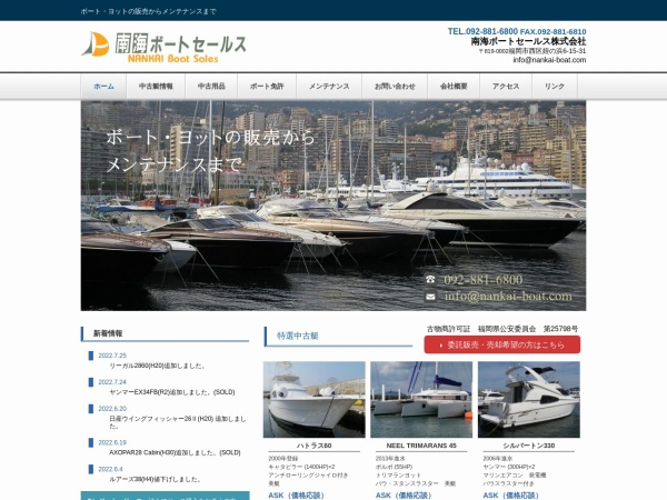 Screenshot of www.nankai-boat.com