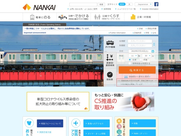 Screenshot of www.nankai.co.jp