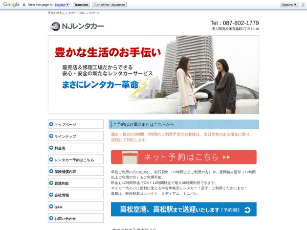Screenshot of www.nankaijidousya.com