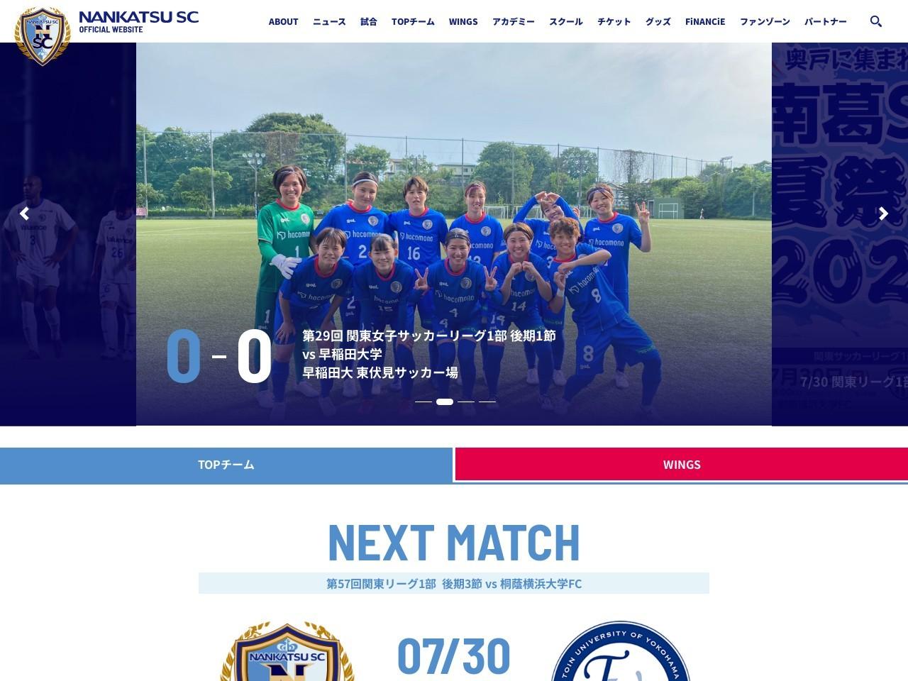 http://www.nankatsu-sc.com/12711.html