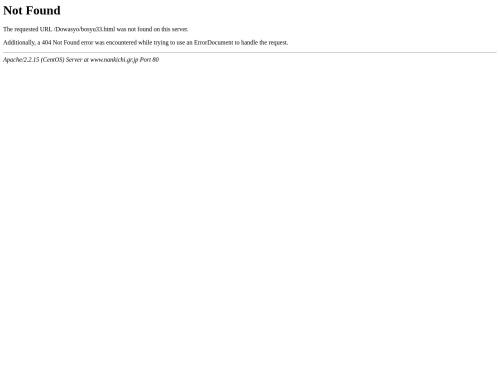 Screenshot of www.nankichi.gr.jp