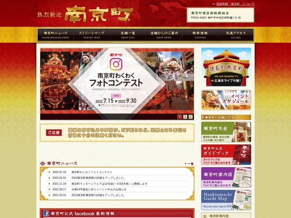 Screenshot of www.nankinmachi.or.jp