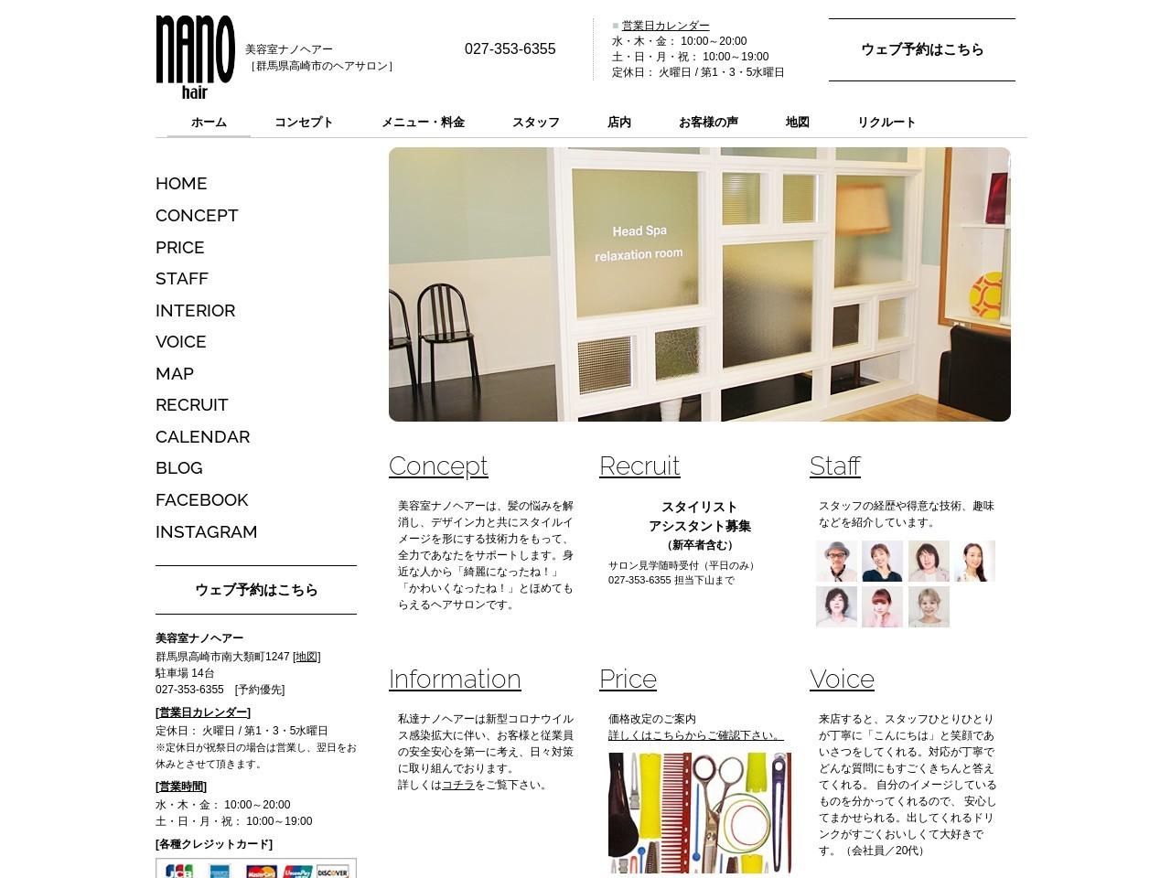 nano hair 【ナノヘアー】