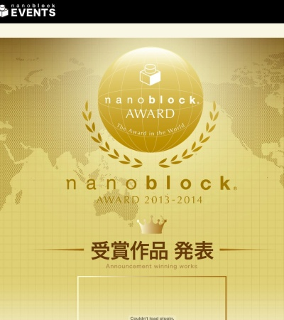 Screenshot of www.nanoblock-award.com