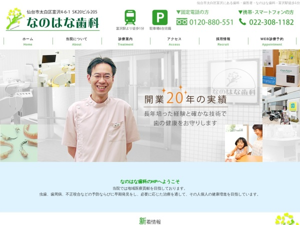 Screenshot of www.nanohana-do.com