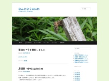 Screenshot of www.nantonakuno.net