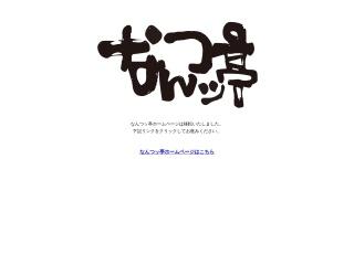 http://www.nantsu.com/