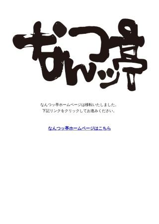 Screenshot of www.nantsu.com