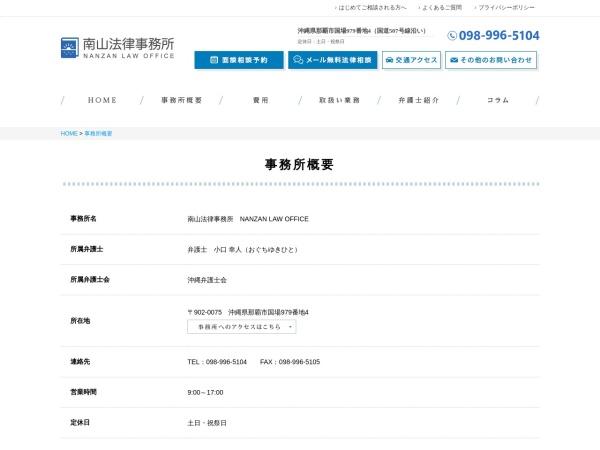 Screenshot of www.nanzanlaw.com