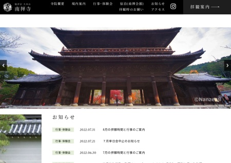 Screenshot of www.nanzen.net