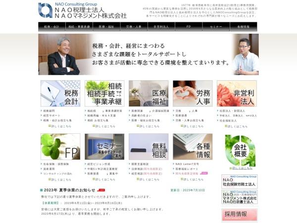 Screenshot of www.nao.gr.jp