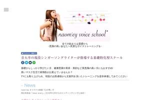 naom'ey voice school