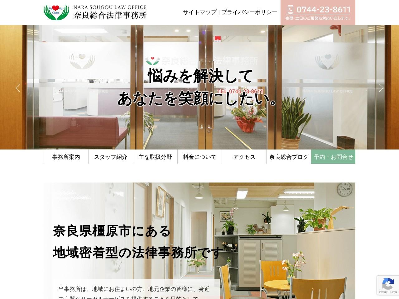 奈良総合法律事務所