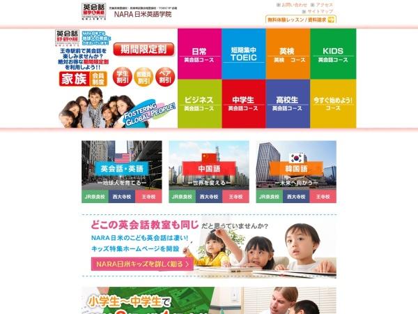 Screenshot of www.nara-nichibei.jp