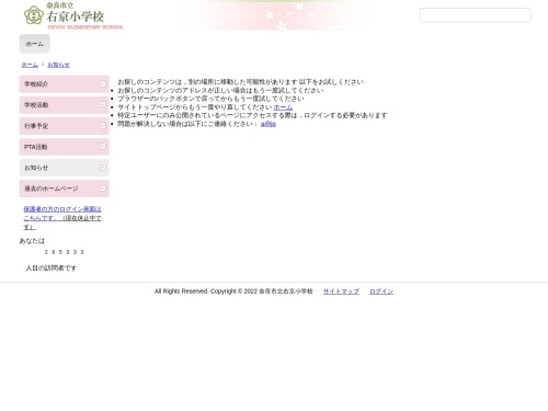 Screenshot of www.naracity.ed.jp