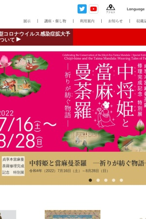 Screenshot of www.narahaku.go.jp