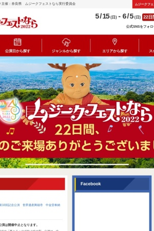 Screenshot of www.naraken.com