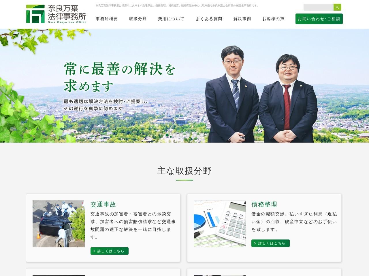 奈良万葉法律事務所