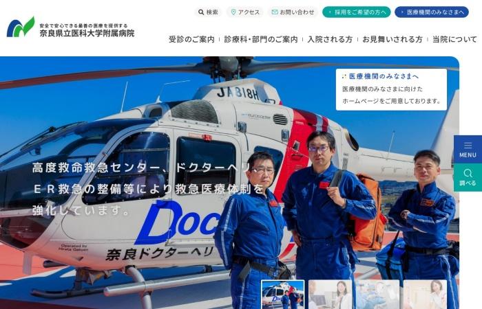 Screenshot of www.naramed-u.ac.jp
