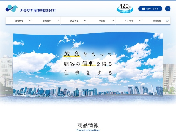 Screenshot of www.narasaki.co.jp