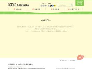http://www.narashi-shakyo.com/osirase/sougou.htm