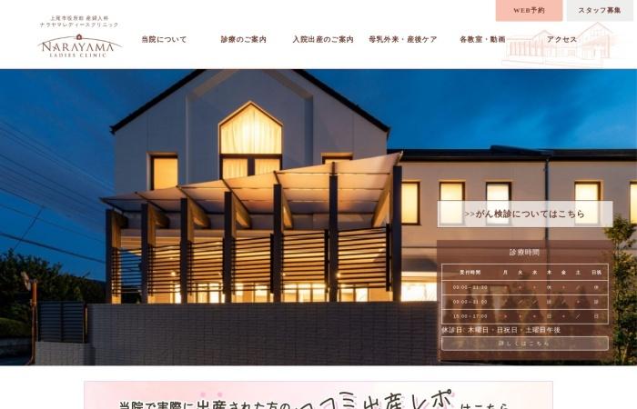 Screenshot of www.narayamaclinic.com