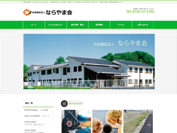 Screenshot of www.narayamakai.jp