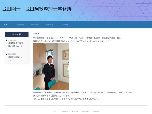 Screenshot of www.narita-office.com