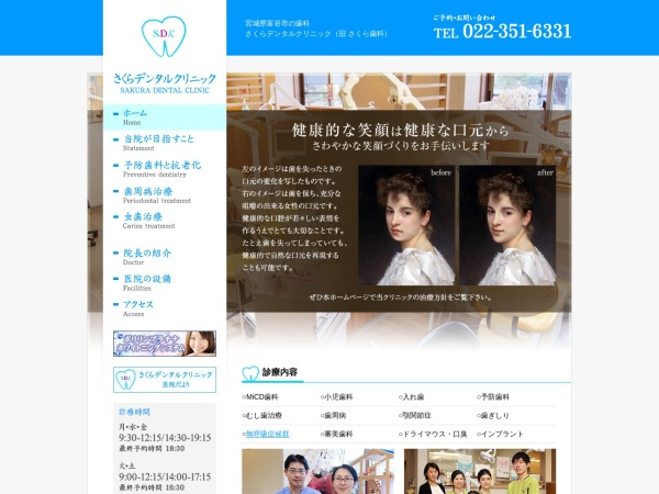 Screenshot of www.narita-sakuradental.com
