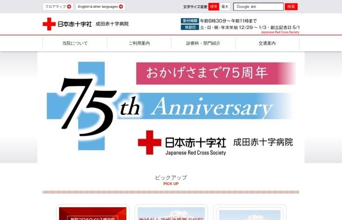 Screenshot of www.narita.jrc.or.jp